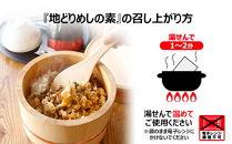 KJ03-10冷たい唐揚げ『チキンバー甘口(1.1kg)』・地どりめしの素(4合分)