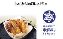 KJ05-10冷たい唐揚げ『いもから(1.5kg)』・地どりめしの素(4合分)
