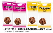 KJ07-15冷たい唐揚げ『チキンバー辛口・甘口セット(各1.1kg)』