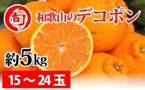 デコポン 約5kg(15~24玉)〔サイズおまかせ〕 旬の味覚市場
