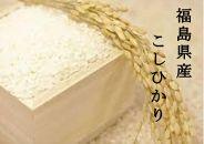 先行予約【定期便5回】2020年度米 福島の美味しいお米を月イチ5回定期便・この美味しさをひとりじめ/『コシヒカリ』合計50kg