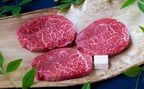 松阪肉 赤身ステーキ3枚(600g)