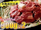 北海道民定番『ラムスライス』900g×2個