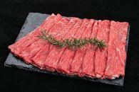 熊野牛 赤身スライス すき焼き、しゃぶしゃぶ 約700g