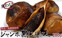 南島原市産ジャンボ黒にんにく!<200g>天然のサプリメント【2020年2月発送】