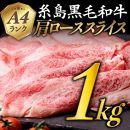 (糸島黒毛和牛)A4ランク糸島和牛肩ロース肉スライス1kg入り