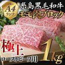 (糸島黒毛和牛)モモ肉ブロック(ローストビーフ用)1kg入り