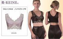 「美・REINE」フロントクロスノンワイヤーブラ(ラベンダー/L)