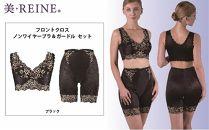 「美・REINE」フロントクロスノンワイヤーブラ&ガードル(ブラック/M)