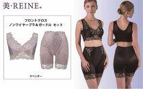 「美・REINE」フロントクロスノンワイヤーブラ&ガードル(ラベンダー/L)