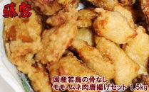 下関名物!からあげ藤家の国産若鶏の骨なしモモ・ムネ肉唐揚げセット1.5kg~小麦・卵不使用~(DJ101SM)