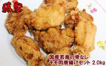 【受付終了】下関名物!からあげ藤家の国産若鶏のモモ肉唐揚げセット2.0kg~小麦・卵不使用~(DJ103SM)