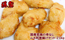 下関名物!からあげ藤家の国産若鶏のムネ肉唐揚げセット2.0kg~小麦・卵不使用~(DJ104SM)