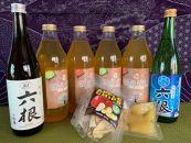 【地酒・ファミリーセット】特別純米酒・純米酒各1本100%リンゴジュースサンフジ2本+王林2本ドライアップルチップ1個りんごコンポートゆず風味1個