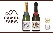 スパークリングワイン赤白セット<キャメルファーム>
