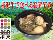 BQ004米沢牛で食べる豪華芋煮セット