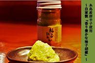 自家製☆糸島産無農薬唐辛子使用「香り豊かな柚子胡椒」5本セット