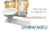 【新千歳空港限定:雪ミク】雪ミクちゃん*ラーメンセット