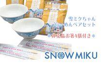 【新千歳空港限定:雪ミク】雪ミクちゃん*ラーメンペアセット