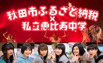 「私立恵比寿中学秋田分校2019」着席観覧席(1枚)