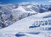 勝山市公式カレンダー【2020】(2個)