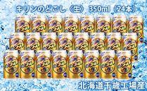 キリンのどごし<生><北海道千歳工場産>350ml(24本)