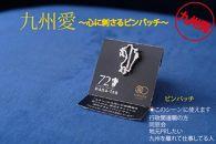 IH01-1072nana-tsu小倉織ピンバッチ(黒白)
