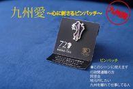IH02-1072nana-tsu小倉織ピンバッチ(紫黒)