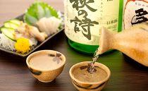 ふるさと多賀セット(純米酒「多賀秋の詩」・上撰「多賀」)