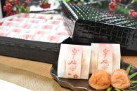 【ギフト用】高級南高梅白干梅個包装20粒入紀州塗箱網代模様仕上