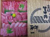 黒毛和牛(阿波牛)霜降り焼肉セット★厳選稀少部位セレクト★ 【MM-05】