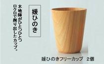 媛ひのきフリーカップ2個