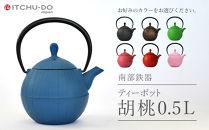 南部鉄器ティーポット胡桃0.5L ジャパンブルー 52121JBU