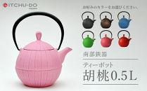 南部鉄器ティーポット胡桃0.5L 桜ピンク 52121PK