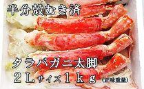 CR04-29ボイルタラバガニハーフポーション太脚サイズ1kg(化粧箱入り)
