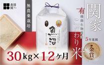 【頒布会】5年連続金賞無農薬栽培米30㎏×全12回最上級関家のこだわり米