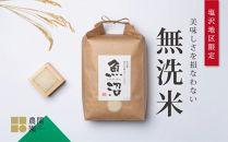 無洗米20kg(10kg×2個)最高峰塩沢地区限定南魚沼コシヒカリ