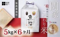 【頒布会】5年連続金賞無農薬栽培米5㎏×全6回最上級関家のこだわり米