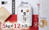 【頒布会】5年連続金賞無農薬栽培米5㎏×全12回最上級関家のこだわり米