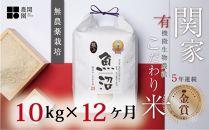 【頒布会】5年連続金賞無農薬栽培米10㎏×全12回最上級関家のこだわり米
