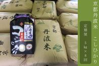 【定期便】京都丹波米こしひかり定期便40kg(5㎏×8回)令和元年産米※北海道・沖縄・離島への配送不可