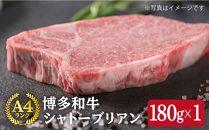 (博多和牛)A4ランク黒毛和牛極厚カットシャトーブリアンステーキ1枚約180g