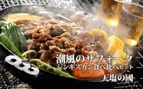 サフォーク★潮風ジンギスカン食べ比べセット<天塩の國>
