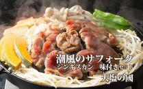 サフォーク★潮風ジンギスカン味付きセット<天塩の國>