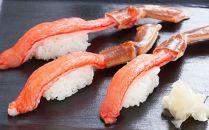 【お刺身OK】生冷凍本ズワイガニポーション脚むき身1kg 【生食可】 (北海道・ロシア産)