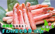 【お刺身OK】生冷凍本ズワイガニポーション脚むき身500g 【生食可】 (北海道・ロシア産)