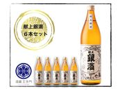 酒蔵王手門 献上銀滴900ml(瓶)×6本セット