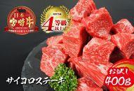 安楽畜産 特選宮崎牛サイコロステーキ400g