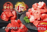 安楽畜産 特選宮崎牛サイコロステーキ800g