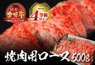 安楽畜産 宮崎牛ロース焼肉用500g